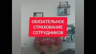Обязательное страхование сотрудников - штраф 404 000 тенге