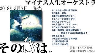 2018.03.04(日) @ 下北沢GARDEN (東京) 決死の単独セミナァ「ココロの旅...