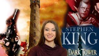 ★ТЕМНАЯ БАШНЯ★ФИНАЛ Цикла, С.КИНГ | The Dark Tower books