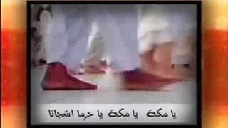 Ya Mecca Ya Makka Arabic Naat