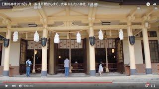 【湊川神社2015】9 月 戦後の新しい神社建築様式としての代表的な建物