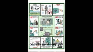 Видео обзор - Плакат Техника безопасности для кабинета труда 1000*1400 винил(Рассматриваем Плакат Техника безопасности для кабинета труда 1000*1400 винил – описание, характеристики, испо..., 2016-12-15T10:01:44.000Z)