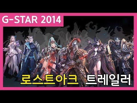 [지스타 2014] RPG 기대작! 로스트아크 트레일러 풀버전 (Lost Ark G-star 2014 Official Trailer - Full Version)