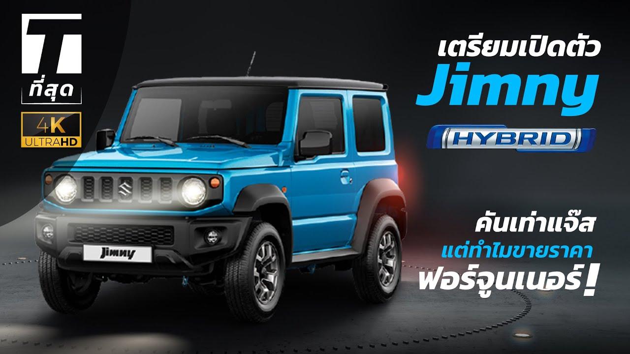 คันเท่าแจ๊สราคาฟอร์จูนเนอร์! Suzuki Jimny มีดีอะไร? และเตรียมเปิดตัวรุ่น Hybrid? - [ที่สุด]