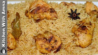 Chicken Tikka Pulao Recipe - How to make Chicken Pulao Recipe by Kitchen With Amna