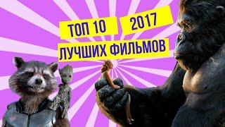 ТОП 10 ЛУЧШИХ ФИЛЬМОВ 2017