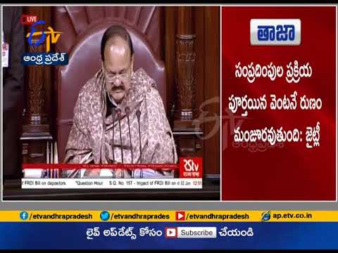 World Bank Credit to Amaravati | Arun Jaitley Make A Statement in Rajya Sabha