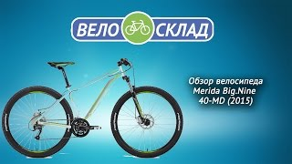 Видео обзоры MERIDA Big.Nine 40-MD ( Red / 2015 )