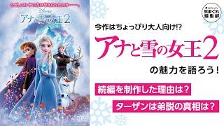 #アナと雪の女王2 の魅力を語ろう! 気まぐれ編集部 第9回