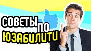 Практические советы для продвижения сайта🔝 и анализ юзабилити сайта онлайн ➕ советы Некрашевича