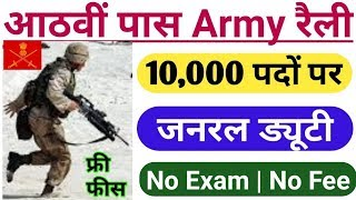Indian Army Amethi Rally Online Form 2019 || Army Open Rally Recuitment 2019 for Soldier GD #Army
