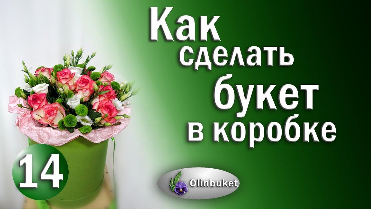 Сам себе флорист. Флористическая губка - YouTube