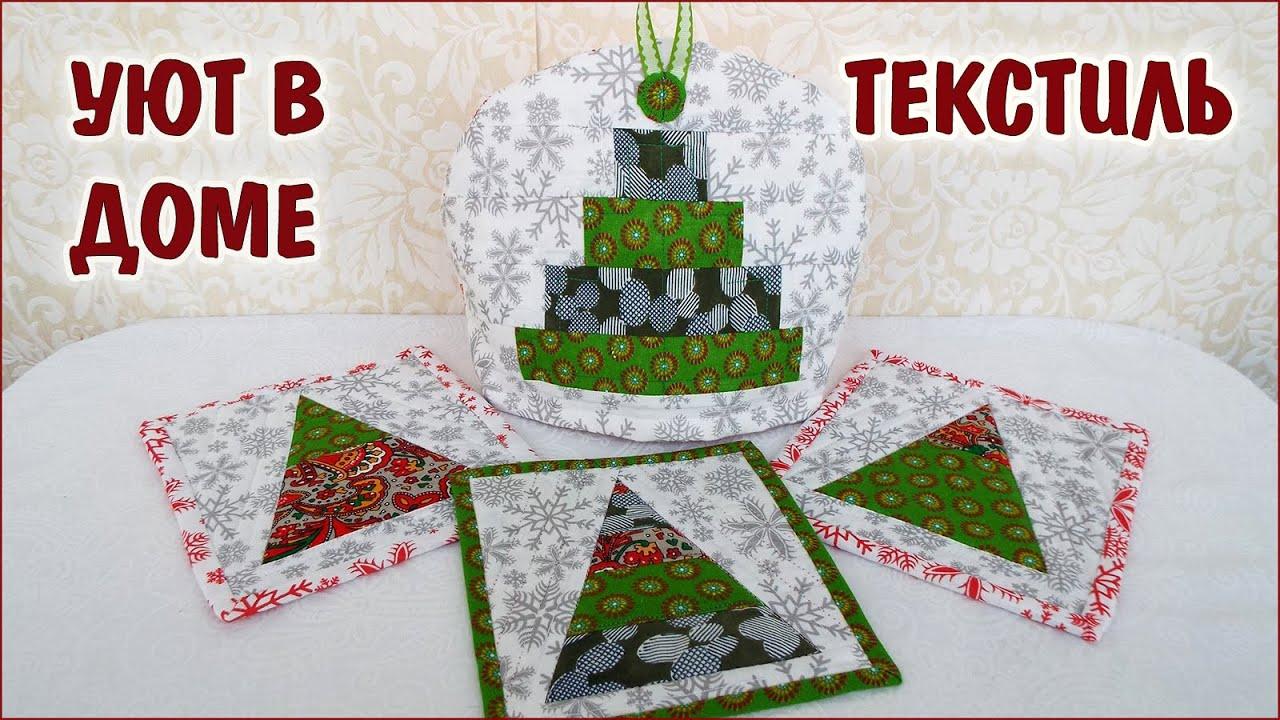 DIY Идеи  подарков из остатков тканей. Грелка на чайник 2 варианта. patchwork for beginners