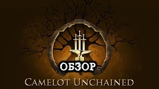Camelot Unchained - Обзор Информации