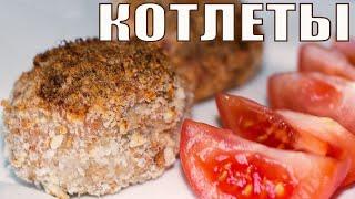 Котлеты из Индейки в Духовке 🦃 Oven-Baked Turkey Cutlets ○ Ирина Кукинг