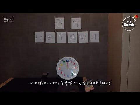 [BANGTAN BOMB] Surprise camera! Please come out early - BTS (방탄소년단)