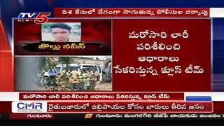 Disha Case LIVE From Cherlapally Jail | Disha Accused Updates | Police Custody | TV5 News