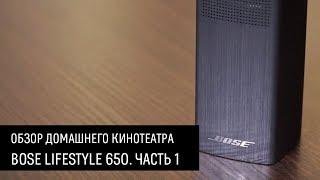 Bose Lifestyle 650 — обзор домашнего кинотеатра. Часть 1