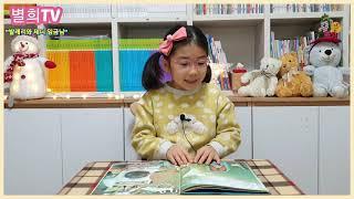 #세계명작그림책#아가월드#동화책 10살 딸이 동화책 읽…
