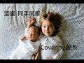 溫嵐-同手同腳(Cover by 酪梨)