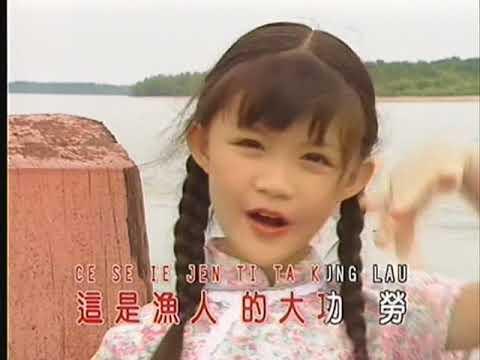 Crystal Ong 王雪晶 - 魚兒那里來 Yu Er Na Li Lai
