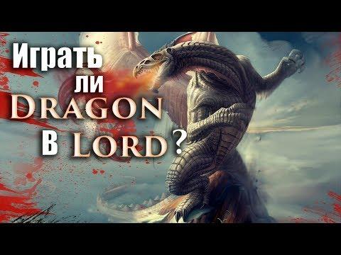 🔥Онлайн игра про драконов 📢Стоит ли играть в РПГ Dragon Lord