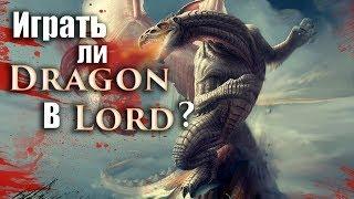 dragon Lord обзор