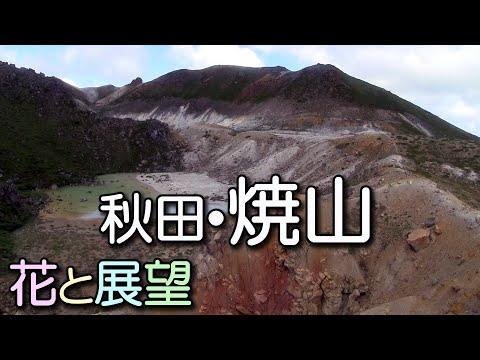 山旅映像サロン秋田焼山活動する火山を間近に見る山旅