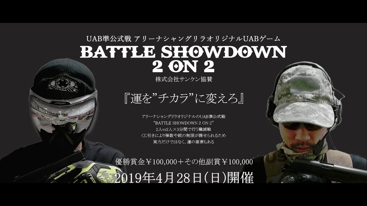 UAB準公式戦 BATTLE SHOWDOWN 2on2