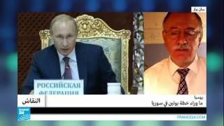 روسيا: ما وراء خطة بوتين في سوريا؟