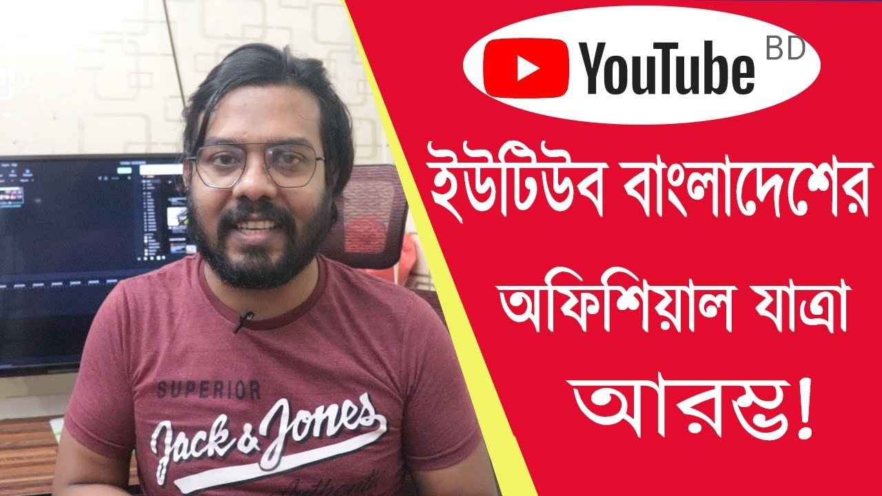YouTube Officially Launch in Bangladesh Platform Update News 2020