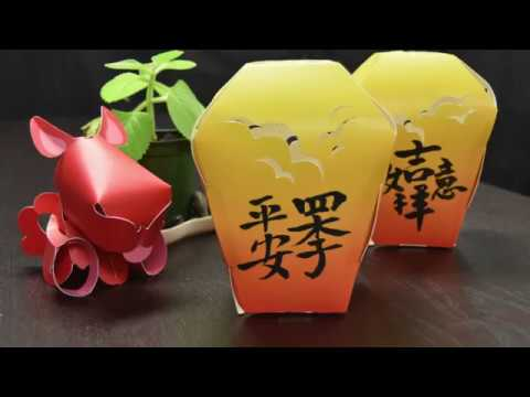 The Lanterns of Blessings