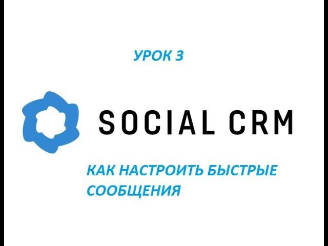 Плагин Social CRM 2.1 Урок№3 Как настроить быстрые сообщения