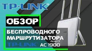 Обзор беспроводного маршрутизатора TP-Link AC1900 (Archer C9)