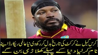 Chris Gayle world record in T20 || cricket Number 1 t20 batsman now