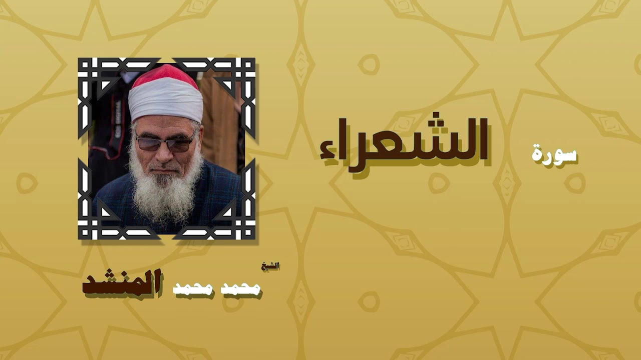 القران الكريم بصوت الشيخ محمد محمد المنشد | سورة الشعراء