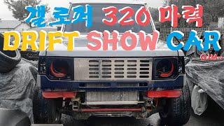 [갤로퍼 SHOWCAR] 320마력 조선 G바겐