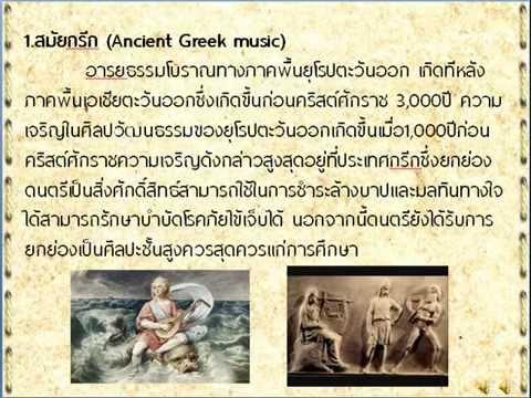 ยุคสมัยของดนตรีตะวันตก 612 [KPS]