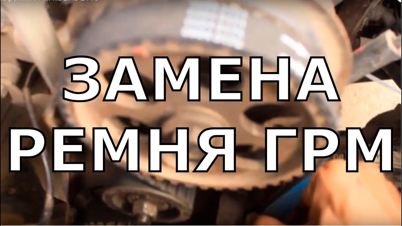 Замена ремня ГРМ на ВАЗ 2115 - YouTube