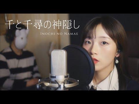 「센과 치히로의 행방불명 OST/千と千尋の神隠し」 생명의이름/Inochi no Namae │Cover by 김달림과하마발