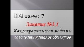 Dialux EVO 7. Занятие №3.1- Как сохранять свои модели и создавать каталог объектов