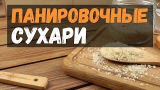 Панировочные сухари рецепт в домашних условиях