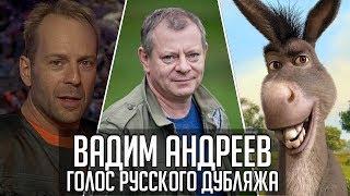 Вадим Андреев — Голос Русского Дубляжа (#016)