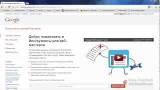 видео Инструменты вебмастера Google