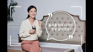 [흙표흙침대 전속모델 장윤정 미니 인터뷰] Q4. 새로…
