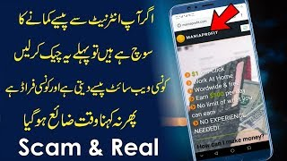 How to Check Scam Website & Real Website? kon c website paise de gi or kon c apka waste kre gi?