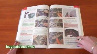 Руководство по ремонту Skoda Rapid