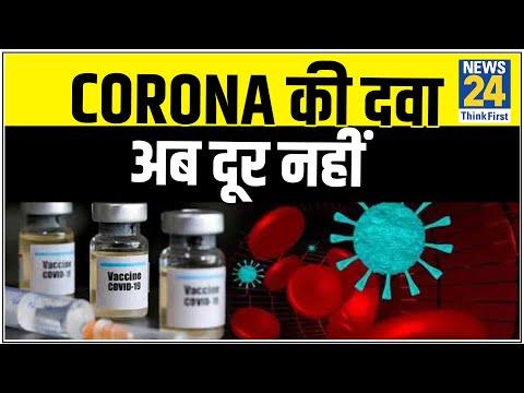 Corona की दवा