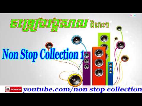 Skor Dai Song| ចម្រៀងរង្គសាល non stop collection| Ronksal collection 1 2016