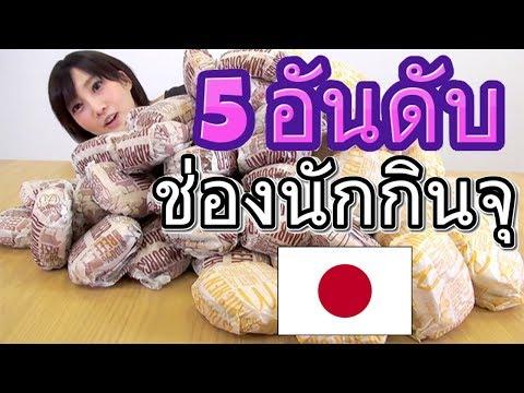 5 อันดับช่องนักกินจุญี่ปุ่นที่คนชอบมากที่สุด